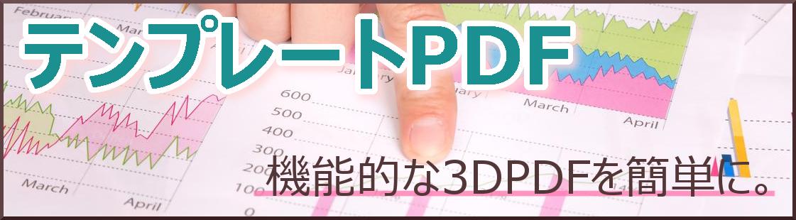 テンプレートPDF7