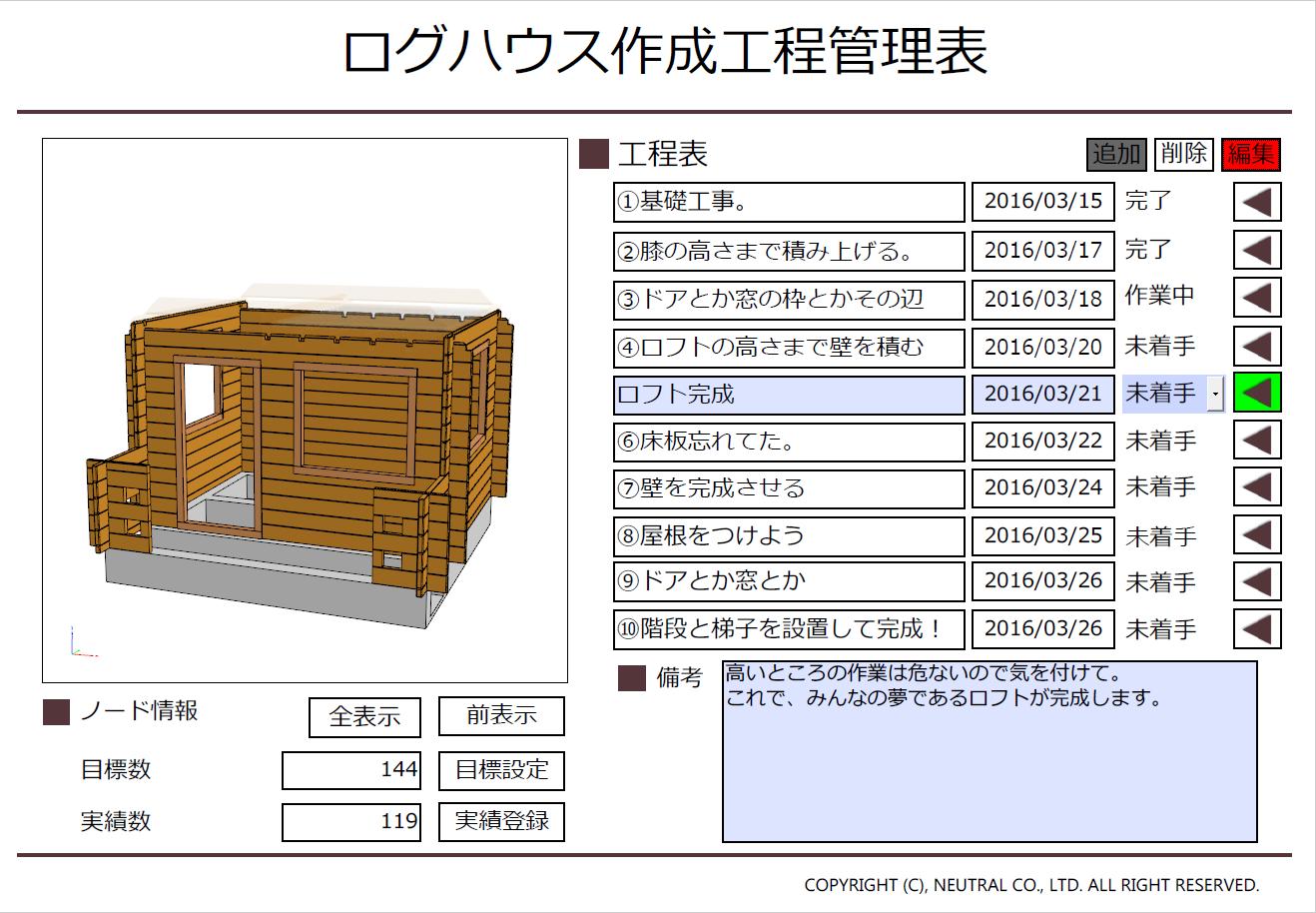 工程管理表イメージ